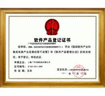 广平荣获软件产品登记证书