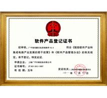 广平获得软件产品登记证书