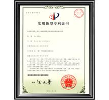 广平获得2011年新型专利证书
