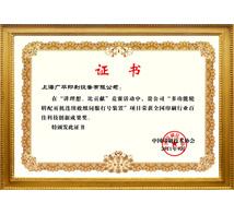广平获得百佳科技创新成果奖