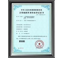 广平软件著作权登记证书