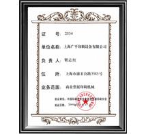 印刷协会证书