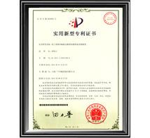 广平表格印刷机专利证书