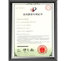 广平自动穿卷芯设备专利证书
