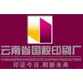 云南省国税印刷厂与广平合作