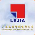 广东乐佳印刷有限公司与广平合作